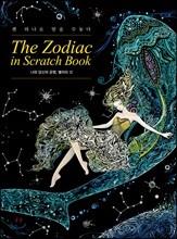 더 조디악 인 스크래치 북 The Zodiac in Scratch Book