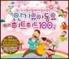 0~7세 유아들에게 들려주는 인기 유아동요 히트히트 100곡