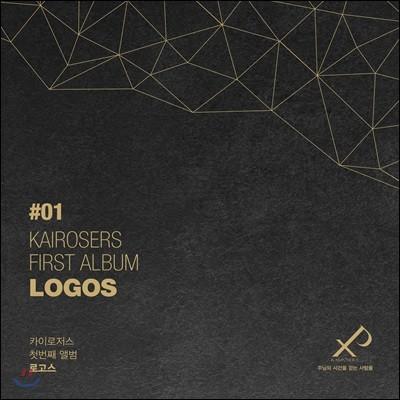 카이로저스 1집 - Logos