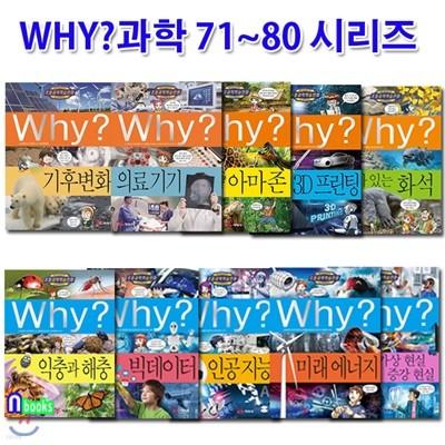 Why 와이 과학 71~80 시리즈세트(전10권)/가상현실.증강현실.미래에너지.인공지능.빅데이터.기후변화.아마존 외