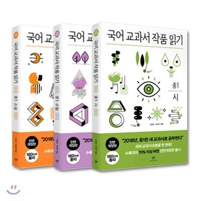 국어 교과서 작품 읽기 중1 세트