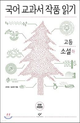 국어 교과서 작품 읽기 고등 소설 (하)