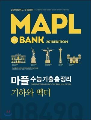 MAPL 마플 수능기출총정리 기하와 벡터 (2018년)