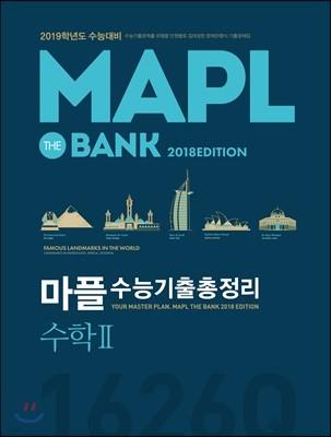 MAPL 마플 수능기출총정리 수학 2 (2018년)