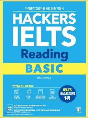 해커스 아이엘츠 리딩 베이직 (Hackers IELTS Reading Basic)