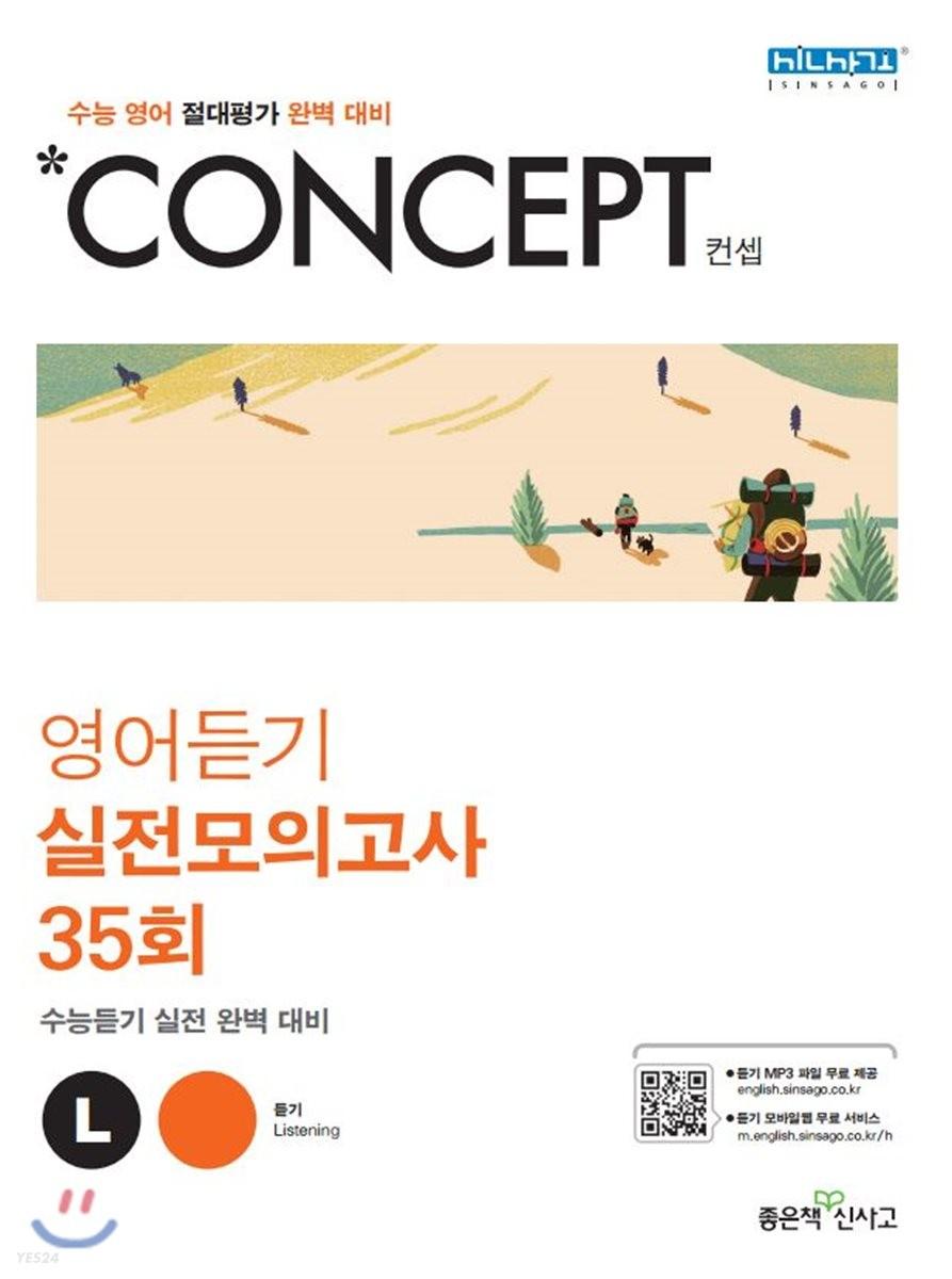 신사고 Concept 컨셉 영어듣기 실전모의고사 35회 (2021년용)