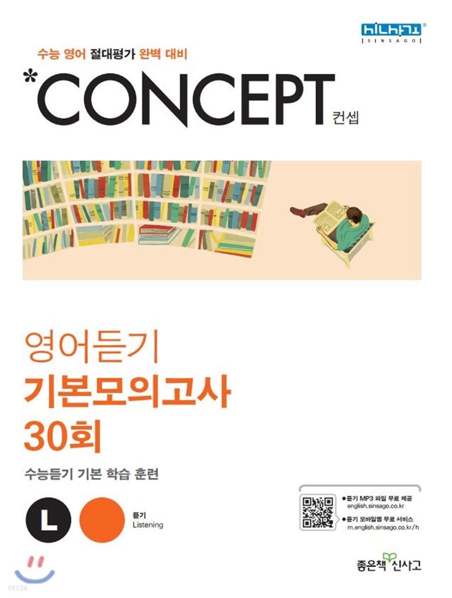 신사고 Concept 컨셉 영어듣기 기본모의고사 30회 (2021년용)