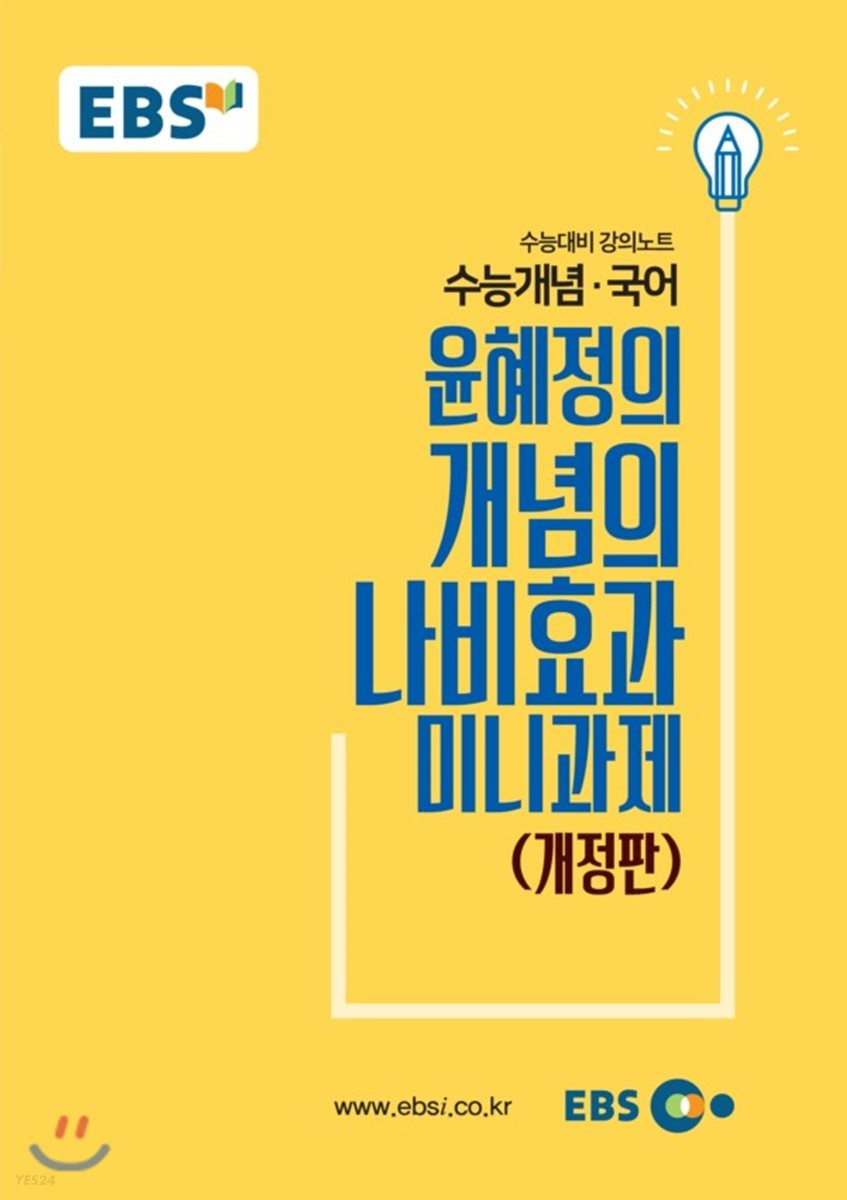 EBSi 강의교재 수능개념 국어 윤혜정의 개념의 나비효과 미니과제
