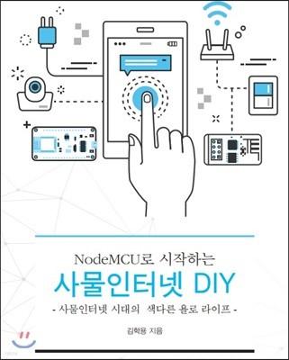 NodeMCU로 시작하는 사물인터넷 DIY