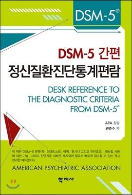 DSM-5 간편 정신질환진단통계편람