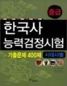 한국사능력검정시험 기출문제 400제 중급