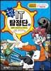 우당탕탕 IT 탐정단 1