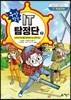 우당탕탕 IT 탐정단 2