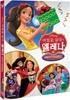 아발로 왕국의 엘레나:아발로의 축제 콜렉션 (1Disc)