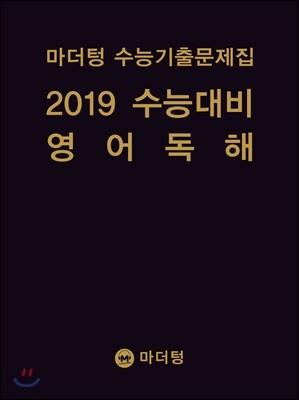 마더텅 수능기출문제집 2019 수능대비 영어 독해 (2018년)