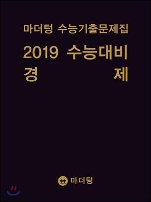 마더텅 수능기출문제집 2019 수능대비 경제 (2018년)