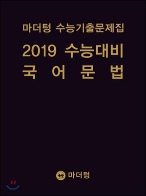 마더텅 수능기출문제집 2019 수능대비 국어 문법 (2018년)