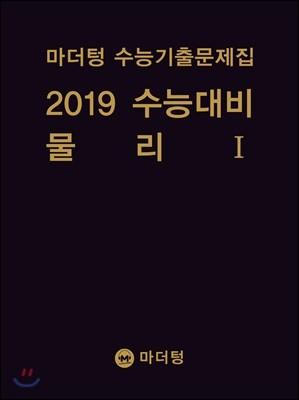 마더텅 수능기출문제집 2019 수능대비 물리 1 (2018년)