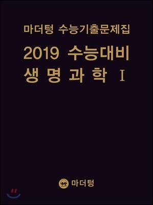 마더텅 수능기출문제집 2019 수능대비 생명과학 1 (2018년)