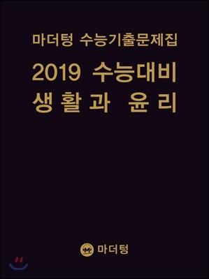 마더텅 수능기출문제집 2019 수능대비 생활과 윤리 (2018년)