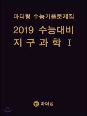마더텅 수능기출문제집 2019 수능대비 지구과학 1 (2018년)