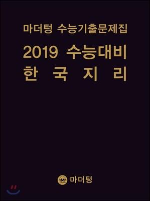 마더텅 수능기출문제집 2019 수능대비 한국지리 (2018년)
