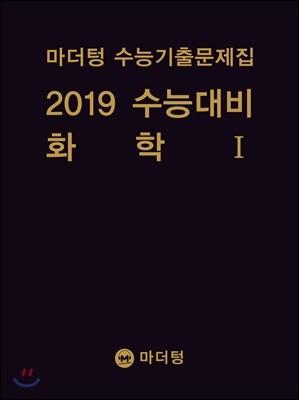 마더텅 수능기출문제집 2019 수능대비 화학 1 (2018년)