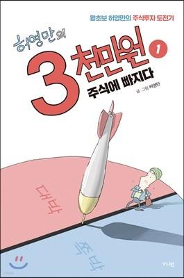 허영만의 3천만원 1