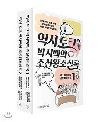 역사 토크 박시백의 조선왕조실록 세트