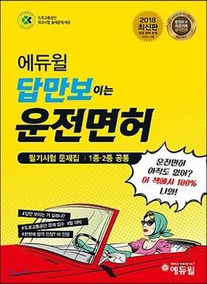 2018 에듀윌 답만보이는 운전면허 필기시험 문제집