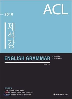 2018 ACL 제석강 ENGLISH GRAMMAR
