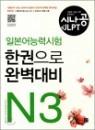 시나공 일본어능력시험 N3 한권으로 완벽대비