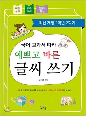 국어 교과서 따라 예쁘고 바른 글씨 쓰기 : 최신 개정 2학년 2학기