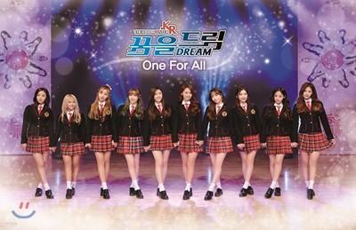 아이돌마스터.KR 'One For All' (SBS funE 드라마) OST