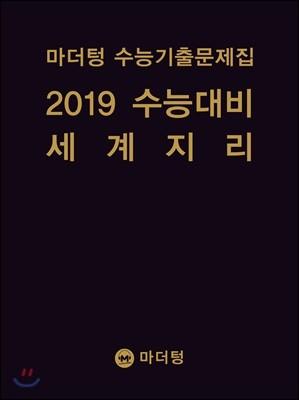 마더텅 수능기출문제집 2019 수능대비 세계지리 (2018년)