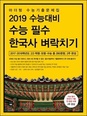 마더텅 수능기출문제집 2019 수능대비 수능 필수 한국사 ...
