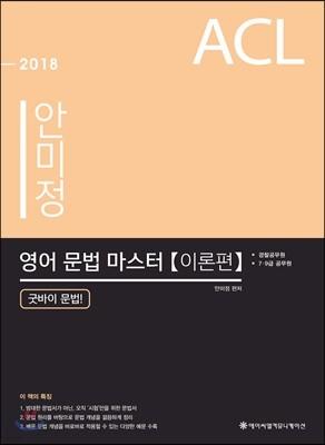 2018 ACL 안미정 영어 문법마스터 이론편