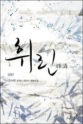 [세트] 휘린(輝潾) 3부 (총7권/완결)