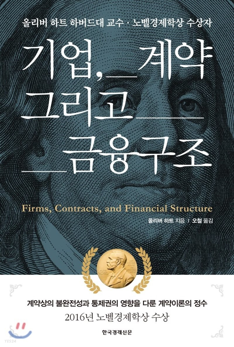 기업, 계약 그리고 금융구조