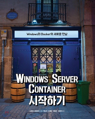 Windows Server Container 시작하기