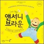 앤서니 브라운 체험 뮤지컬 - 신비한 놀이터 (Original Sound Track Album)