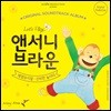 Let's Play 앤서니 브라운 체험 뮤지컬 - 신비한 놀이터 (Original Sound Track Album)