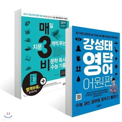 매3비 비문학 독서 수능기출 (2018년) + 강성태 영단어 어원편