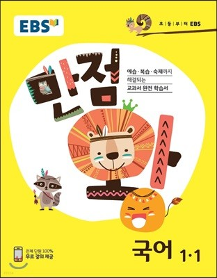EBS 초등 기본서 만점왕 국어 1-1 (2018년)