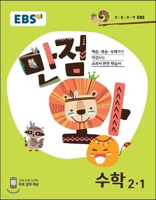 EBS 초등 기본서 만점왕 수학 2-1 (2018년)