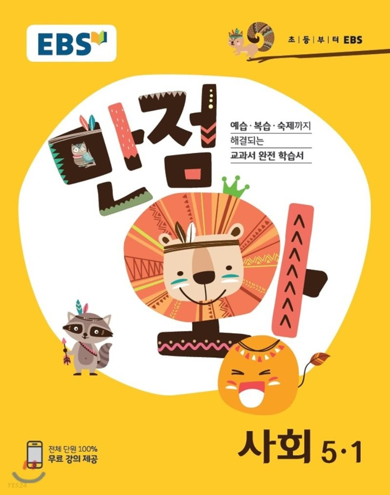 EBS 초등 기본서 만점왕 사회 5-1 (2018년)