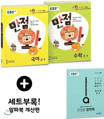 EBS 초등 기본서 만점왕 세트 2-1 (2018년)