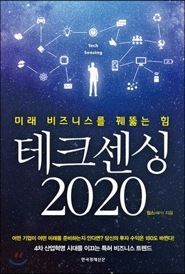 테크센싱 2020