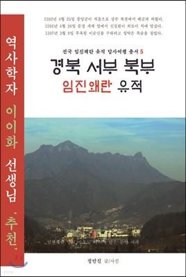 경북 서부 북부 임진왜란 유적