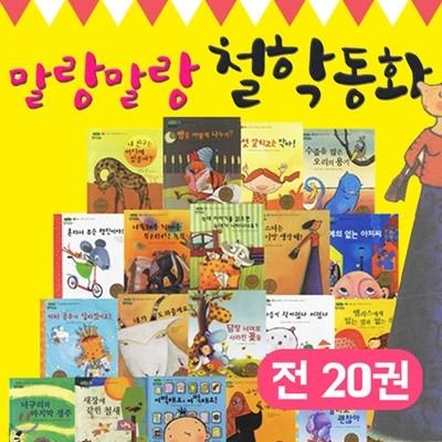 말랑말랑철학동화ㅣ 전 20권 어린이필독도서 ㅣ 어린이철학동화 ㅣ 명문대입문철학만화 ㅣ 초등철학만화